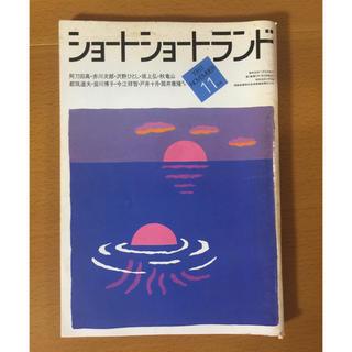 コウダンシャ(講談社)のショートショートランド 1983年11月号 通巻13号(専門誌)