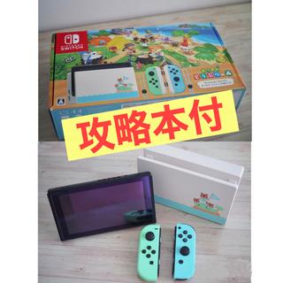 Nintendo Switch - Nintendo Switch あつまれ どうぶつの森セット 攻略本付