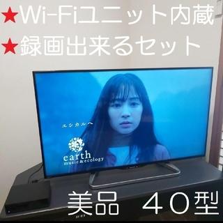 美品/Wi-Fiユニット内蔵☆★ シャープ 40型テレビ /録画出来るセット