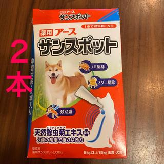 アースバイオケミカル(アースバイオケミカル)の薬用アース サンスポット 中型犬用(犬)