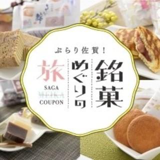 長崎佐賀銘菓 在庫処分 たっぷり 8月11日~12日