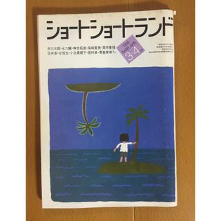 コウダンシャ(講談社)のショートショートランド1984年3+4月号 通巻15号(専門誌)