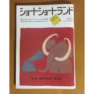 コウダンシャ(講談社)のショートショートランド1984年5+6月号 通巻16号(専門誌)