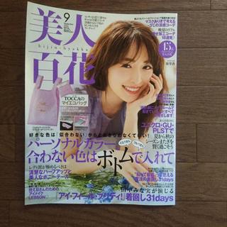 カドカワショテン(角川書店)の美人百花 2020年 09月号(ファッション)