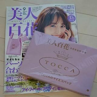 トッカ(TOCCA)のTOCCAエコバッグ 美人百科9月号 付録(エコバッグ)