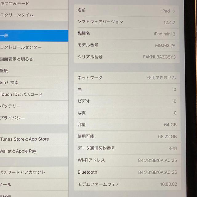 Apple(アップル)のiPad mini 3 Wi-Fi + Cellular 64GB スマホ/家電/カメラのPC/タブレット(タブレット)の商品写真