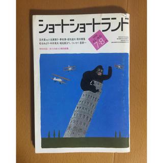 コウダンシャ(講談社)のショートショートランド1984年7+8月号 通巻17号(専門誌)