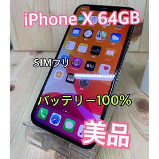 Apple - 【B】【100%】iPhone X 64 GB SIMフリー Silver 本体