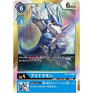 BANDAI - 【4枚セット/2000円〜】第1弾 ブイドラモン セット販売