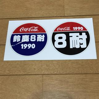 1990 鈴鹿8耐 ステッカー(ステッカー)