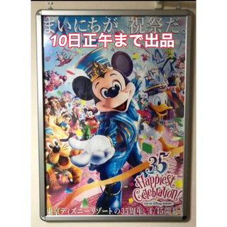 Disney - ディズニーランド 35周年ポスター 額付 美品