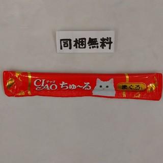 イナバペットフード(いなばペットフード)の【同梱無料】☆チャオちゅーる マグロ 猫ちゃん(ペットフード)