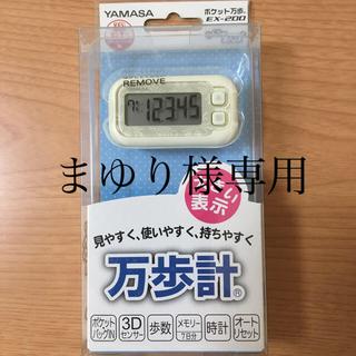 YAMASA ポケット万歩計(ウォーキング)