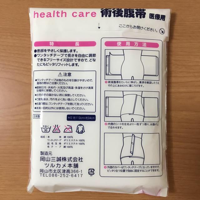 術後腹帯 医療用 キッズ/ベビー/マタニティのマタニティ(その他)の商品写真