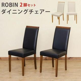 ROBIN ダイニングチェア 2脚セット ナチュラル