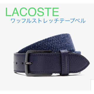 ラコステ(LACOSTE)の◆新品☆早い者勝ち☆即決◆ ラコステ ワッフルストレッチテープベルト(ベルト)