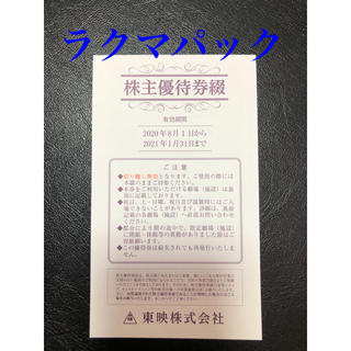 東映 株主優待券 1冊 6枚綴