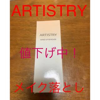 Amway - Amway★ARTISTRY 拭き取り専用メーク落とし★