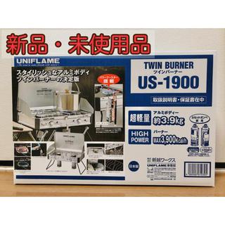 ユニフレーム(UNIFLAME)のユニフレーム ツインバーナー US-1900 ツーバーナー 新品未使用(調理器具)