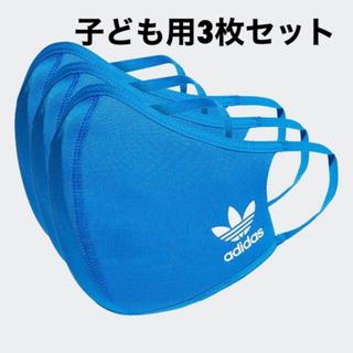 adidas - adidas アディダス フェイスカバー 新品 青 キッズサイズ XS/S 3枚