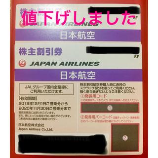 ジャル(ニホンコウクウ)(JAL(日本航空))のJAL 株主優待券 日本航空 2枚(航空券)
