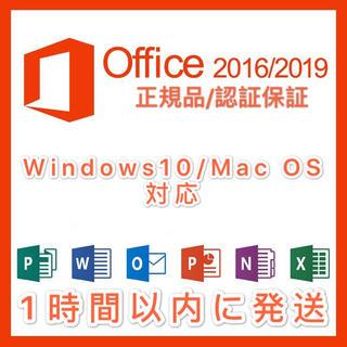 Microsoft - Office 2016/2019 プロダクトキー 正規品