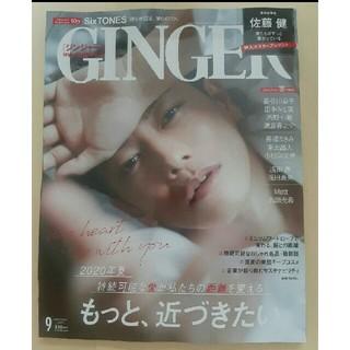 ゲントウシャ(幻冬舎)のGINGER ジンジャー 9月号 雑誌(その他)