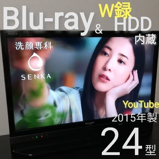 アクオス(AQUOS)の美品 Blu-ray&HDD内蔵/W録、ネット☆SHARP 24型液晶テレビ(テレビ)