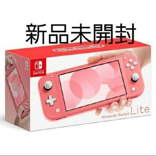Nintendo Switch - 【新品】Nintendo Switch Lite 本体 コーラル