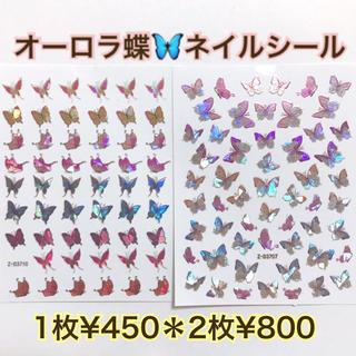 蝶々 バタフライ ちょうちょ ホログラム オーロラ ネイルシール ステッカー(デコパーツ)