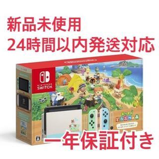 任天堂 - 同梱版Nintendo Switch あつまれどうぶつの森セット 一年保証あり