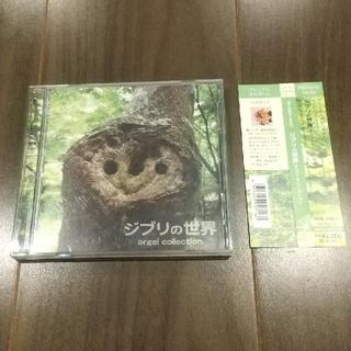 ジブリの世界  オルゴールコレクション  2枚組(ヒーリング/ニューエイジ)