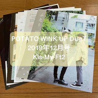 キスマイフットツー(Kis-My-Ft2)のアイドル誌 2019年12月号 / Kis-My-Ft2 キスマイ 切り抜き(アート/エンタメ/ホビー)