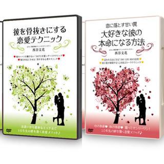 西谷文花DVD2セット