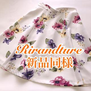 Rirandture - 新品同様 美品 リランドチュール パステルフラワープリントフレアスカート