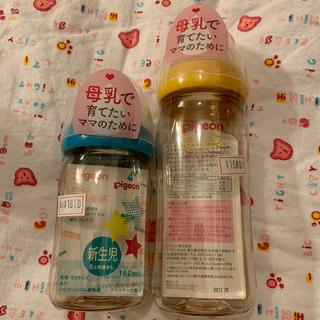 Pigeon - ピジョン 母乳実感 哺乳瓶 新品未使用