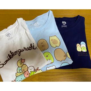 UNIQLO - すみっこぐらし Tシャツ 3枚セット 140センチ