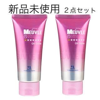 新品2点 ミューヴル さらさらストレート オイルジュレG1 スタイリング剤(ヘアワックス/ヘアクリーム)