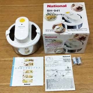 パナソニック(Panasonic)のNational コードレスアイスクリーマー(BH-941)(調理道具/製菓道具)