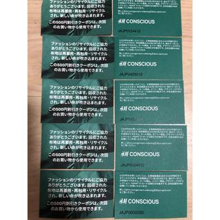 エイチアンドエム(H&M)の新品 H&M 割引券 金券 500円券 クーポン券 レディース メンズ キッズ(ショッピング)