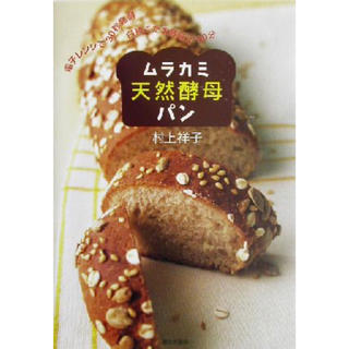 シュフトセイカツシャ(主婦と生活社)の★☆★ムラカミ天然酵母パン★☆★(パン)