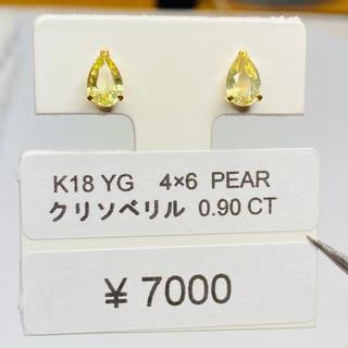 CE-51764 K18YG ピアス クリソベリル AANI アニ
