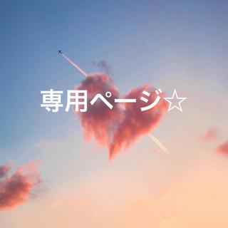 トゥデイフル(TODAYFUL)のはるる様専用ページ☆(ナイロンジャケット)