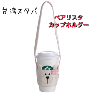 Starbucks Coffee - 【台湾 スターバックス 】★ベアリスタカップホルダー★ピンク