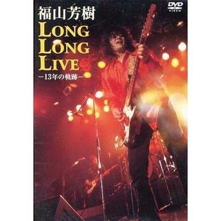 【廃盤DVD/貴重品】福山芳樹/LONG LONG LIVE