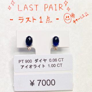 CE-51812 PT900 ピアス ダイヤ アイオライト  AANI アニ