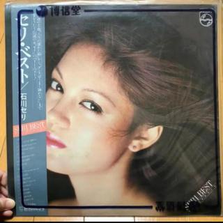 石川セリ セリ・ベスト レコード(ポップス/ロック(邦楽))