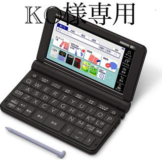 カシオ(CASIO)のカシオ電子辞書 XD-SX4900BK  高校生英語強化モデル 新品(その他)