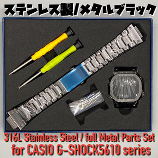5610系G-SHOCK用ステンレス製パーツセット 【メタルブラック】(腕時計(デジタル))