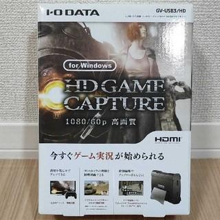 アイオーデータ(IODATA)の【新品未開封】GV-USB3/HD ソフトウェアエンコード HDMIキャプチャー(PC周辺機器)
